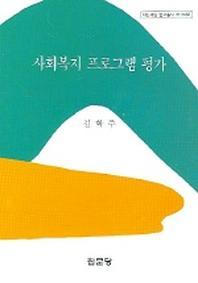 사회복지 프로그램 평가 (아산재단 연구총서 제166집)