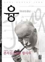융 : 1875~1961 분석심리학의 창시자(양장본 HardCover)