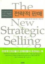 전략적 판매