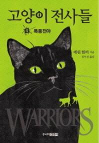고양이 전사들. 4: 폭풍전야
