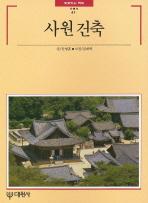 사원건축(빛깔있는책들 41)