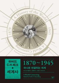 하버드-C.H.베크 세계사: 1870~1945(양장본 HardCover)
