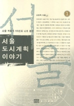 서울도시계획 이야기. 1