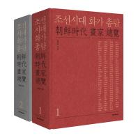 조선시대 화가 총람 세트(전2권)