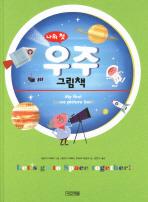 나의 첫 우주 그림책(초등학생이 보는 지식정보 그림책 12)(양장본 HardCover)