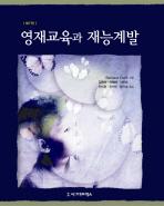 영재교육과 재능계발(제7판)(7판)