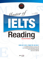 Master of IELTS Reading: General Module