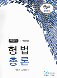 형법총론(객관식)(2013)(이것만 풀어보자)(개정판 5판) (수험서)