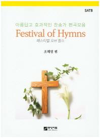 페스티벌 오브 힘스(Festival of Hymns)(SATB)