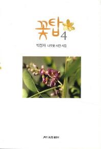 꽃탑. 4