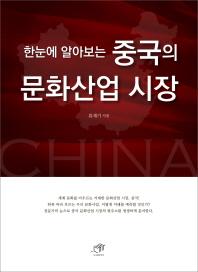 중국의 문화산업 시장(한눈에 알아보는)