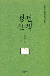 경전산책(원불교 경전 한문구 해설 1)