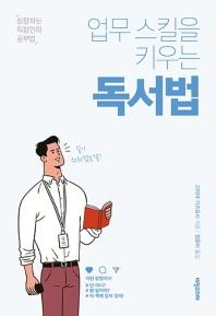 업무 스킬을 키우는  독서법