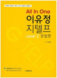 이유정 지텔프 Level. 2(문법편)(All In One)