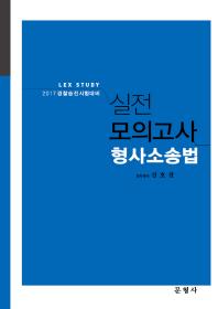 형사소송법 실전모의고사(2017)(인터넷전용상품)(렉스스터디)