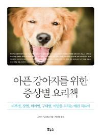 아픈 강아지를 위한 증상별 요리책(Pet's Better Life 시리즈)