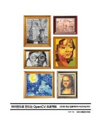 파이썬으로 만드는 OpenCV 프로젝트