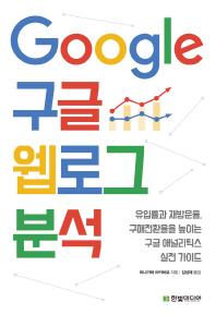 Google 구글 웹로그 분석 [초판3쇄]
