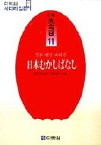 일본 옛날 이야기(사다리일본어 11)