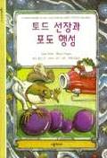 토드 선장과 포도행성(시공주니어 문고 독서 레벨 1 5)