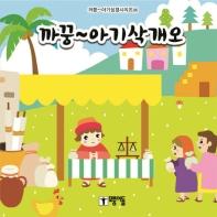 까꿍~ 아기삭개오(까꿍~ 아기성경시리즈 9)