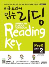 미국교과서 읽는 리딩. Pre-K2(준비편)(CD1장포함)