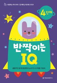 반짝이는 IQ 4단계(참 재미난 워크북 시리즈)