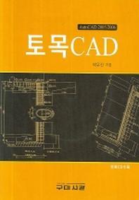 토목 CAD(CD1장포함)