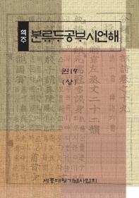 역주 분류두공부시언해. 19(상)