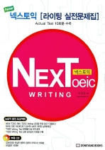 NEXTOEIC WRITING(CD1장포함)