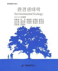 환경생태학(환경생태학 대계 1)