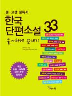 한국 단편소설 33(중 고생 필독서)(쿨하게 끝내기)