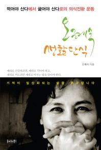 오혜숙 생활단식(Paperback)