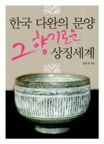 한국 다완의 문양 그 향기로운 상징세계