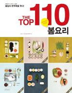 봄요리(THE TOP 110)