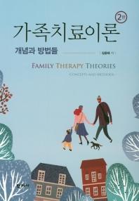 가족치료이론: 개념과 방법들(2판)(양장본 HardCover)