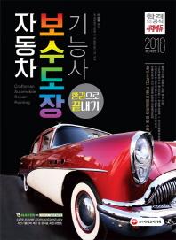 자동차보수도장기능사 한권으로 끝내기(2018)(개정판)