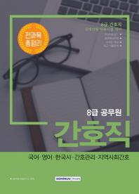 8급 공무원 간호직 전과목총정리(2018)