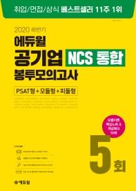 공기업 NCS 통합 봉투모의고사 5회(2020 하반기)(에듀윌)