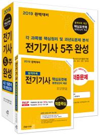 전기기사 5주완성 세트(2019)(전2권)