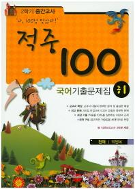 중학 국어 중1-2 중간고사 기출문제집(천재 박영목)(2015)