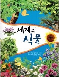 세계의 식물