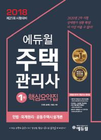 주택관리사 1차 핵심요약집(2018)(에듀윌)