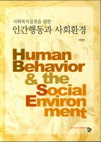 인간행동과 사회환경(사회복지실천을 위한)