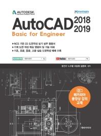 AutoCAD(2018-2019)