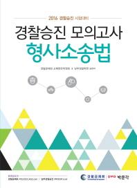 형사소송법 경찰승진 모의고사(2016)