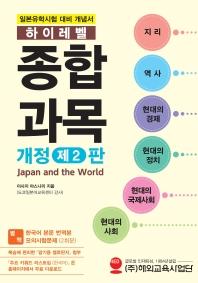 일본유학시험 하이레벨 종합과목(개정판 2판)