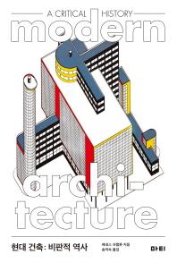 현대 건축: 비판적 역사(Modern Architecture: A Critical History)