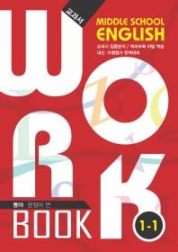 중학 영어1-1 교과서 워크북 Middle School English Workbook (동아 윤정미)(2018)