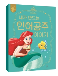내가 만드는 인어 공주 이야기(Disney Frozen)(디즈니 병풍책)